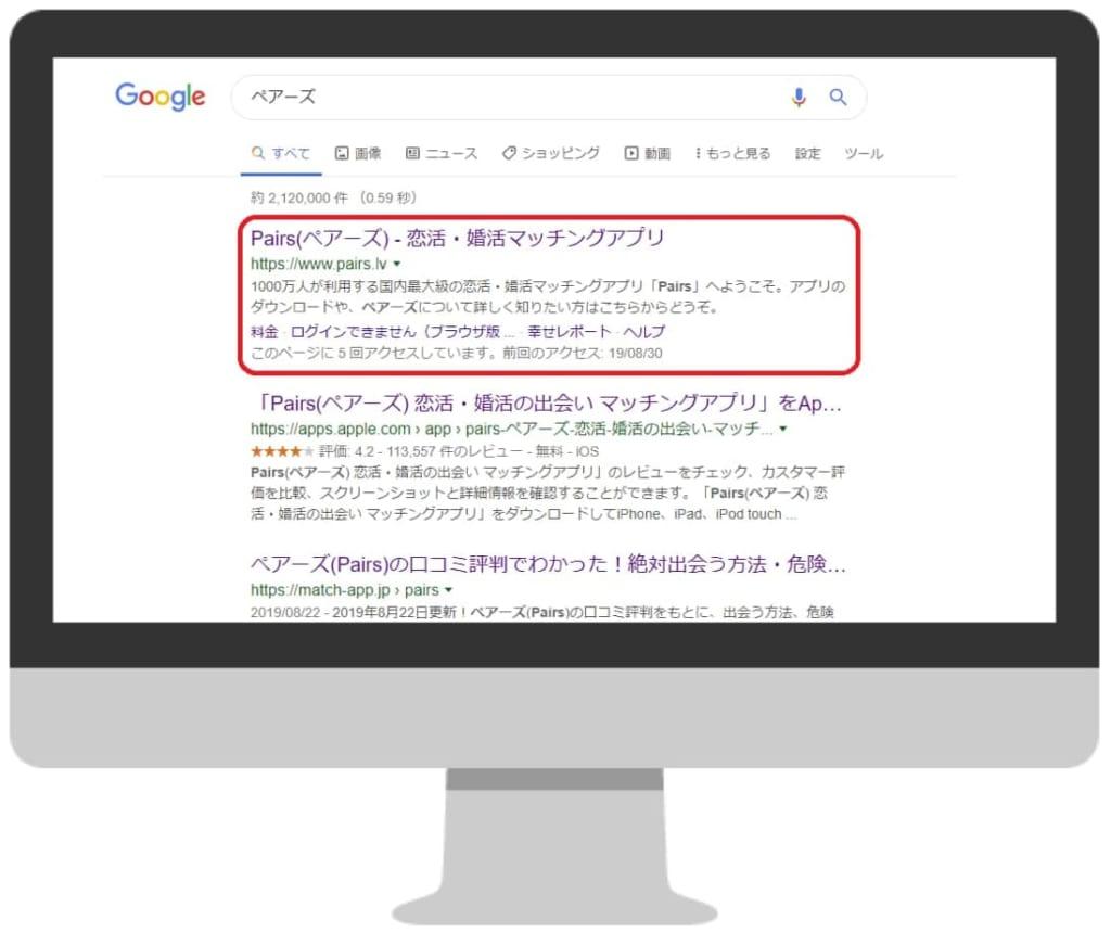 パソコンGoogle検索ペアーズ