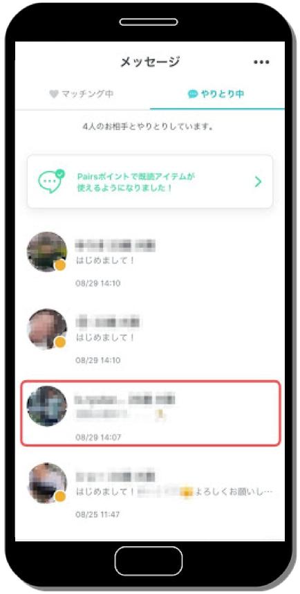 メッセージ画面