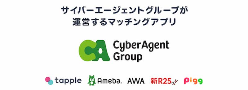 サイバーエージェントグループのロゴ