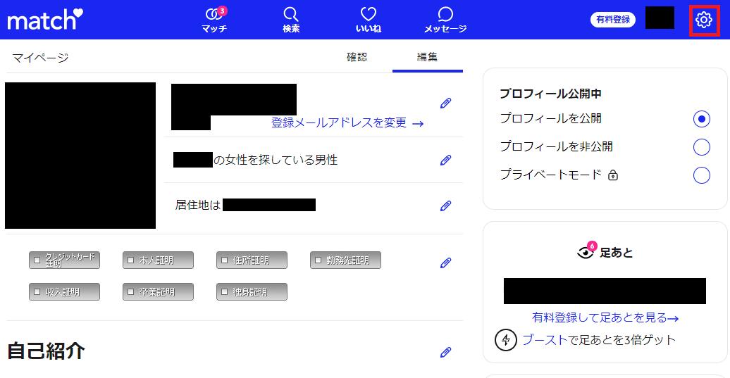 マイページ画面2