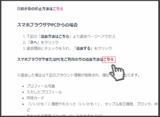 タップル 自動更新