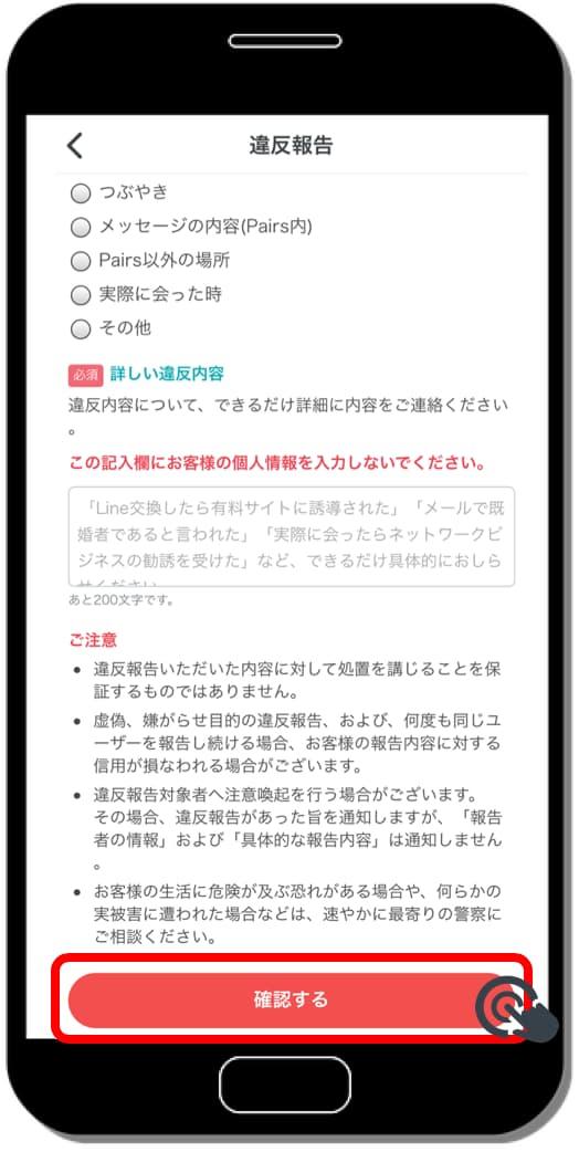 ペアーズ違反報告3