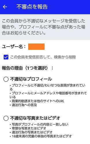 アプリ通報