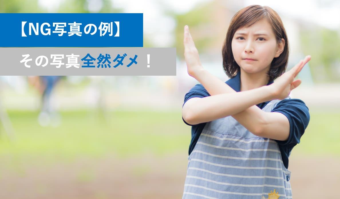 マッチングアプリでのNG写真例