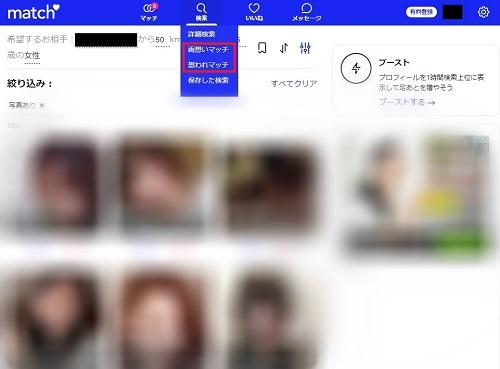 PC版検索画面