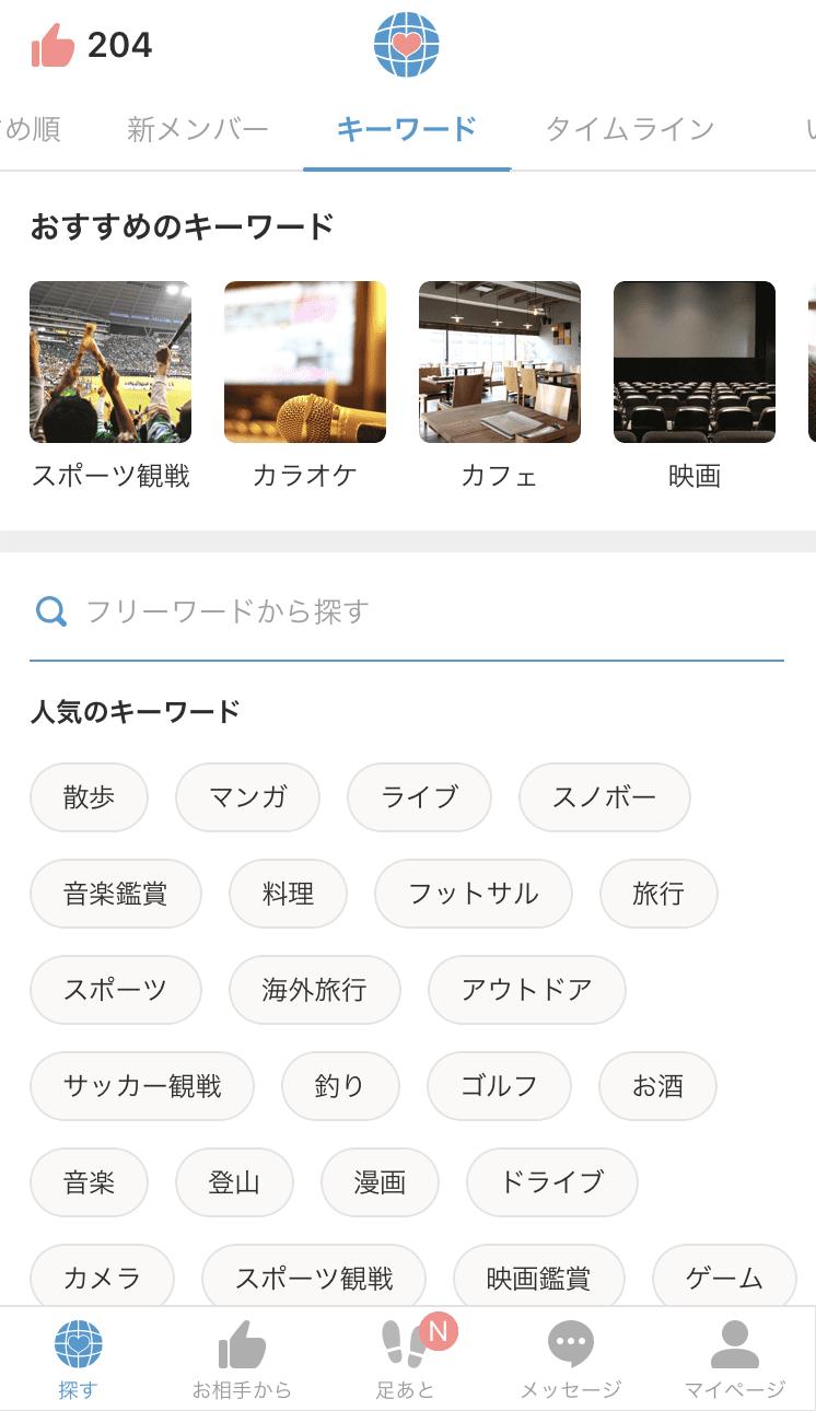 Omiaiのキーワード検索の画面