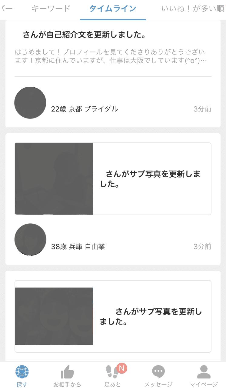 Omiaiのタイムラインの画像