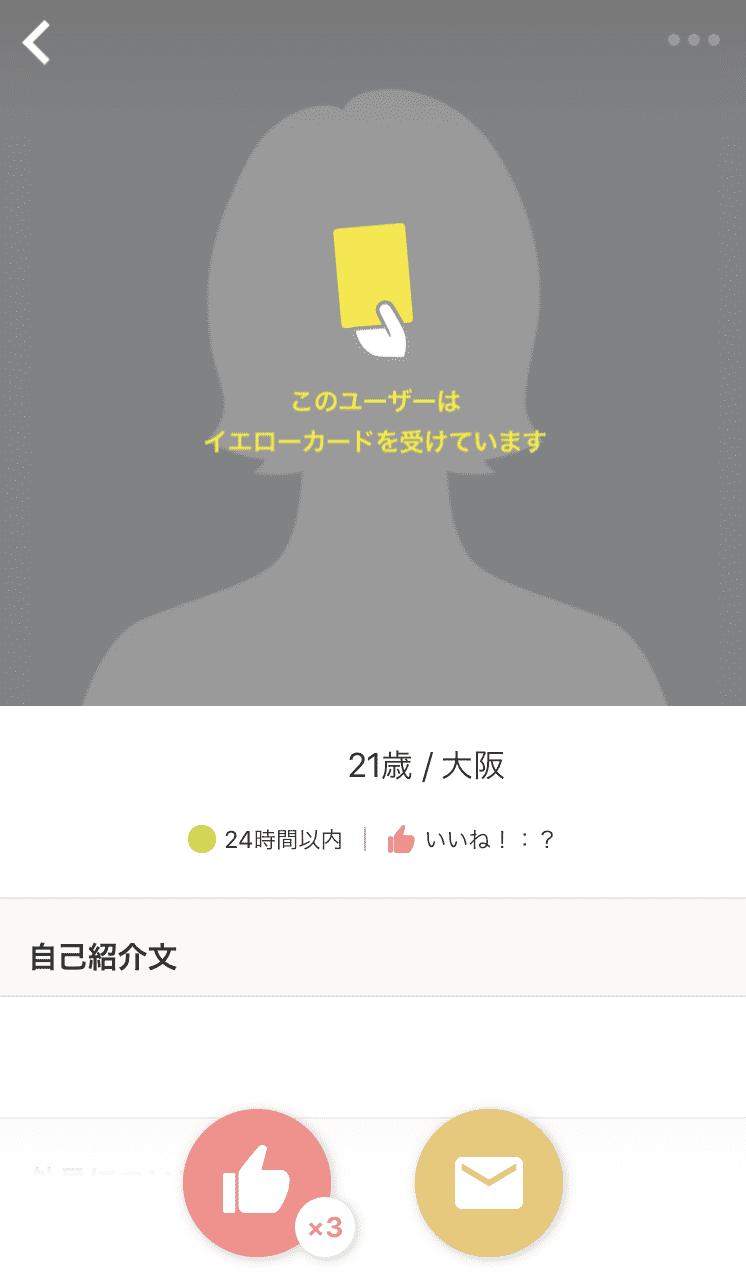 Omiaiのイエローカードをもらっている人のプロフィールの画像