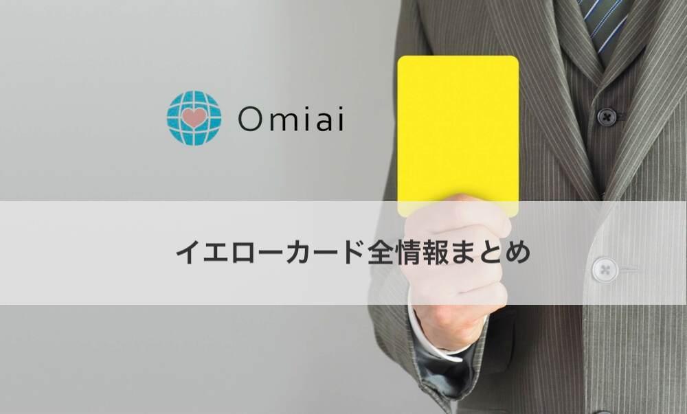 Omiaiのイエローカードの理由や対処法を解説