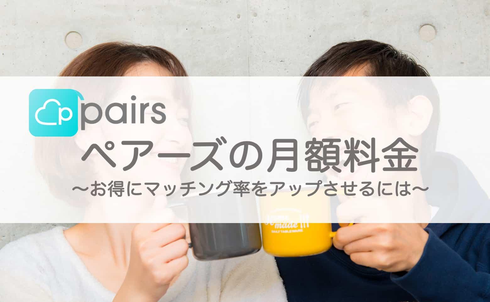 ペアーズ料金記事アイキャッチ