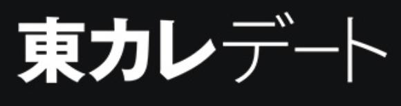 東カレデートのロゴの画像