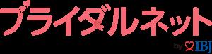 ブライダルネットのロゴの画像