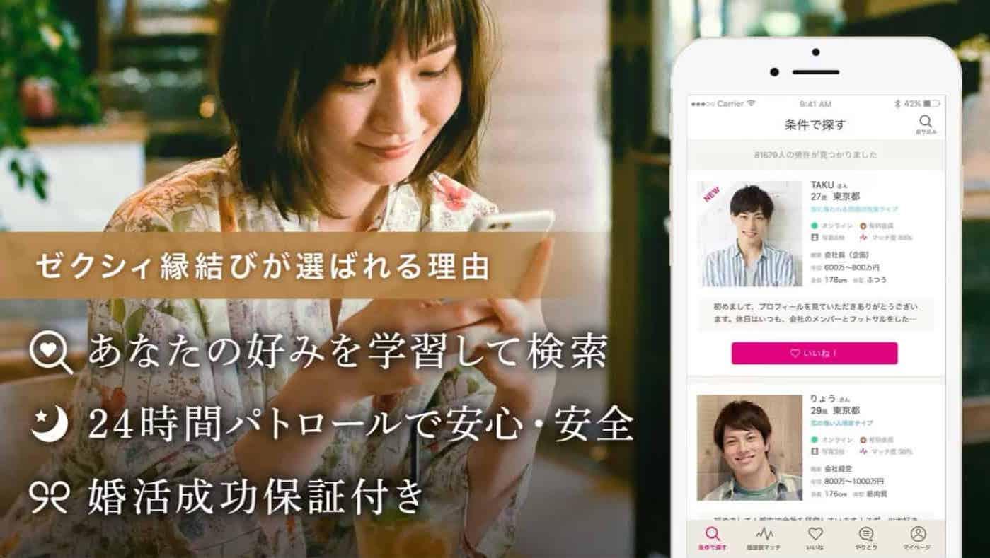 ゼクシィ縁結び公式サイトのTOPの画像