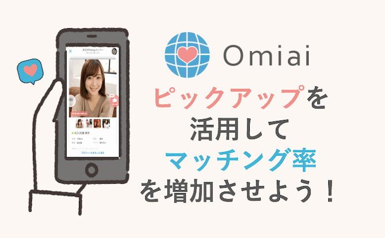 Omiaiのピックアップの活用法