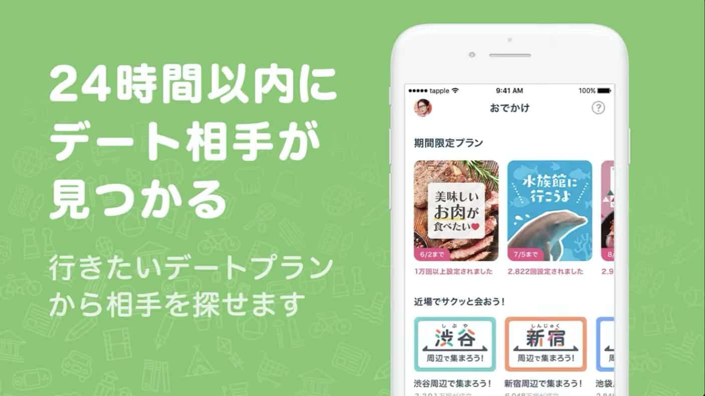 タップル公式サイトのTOPの画像