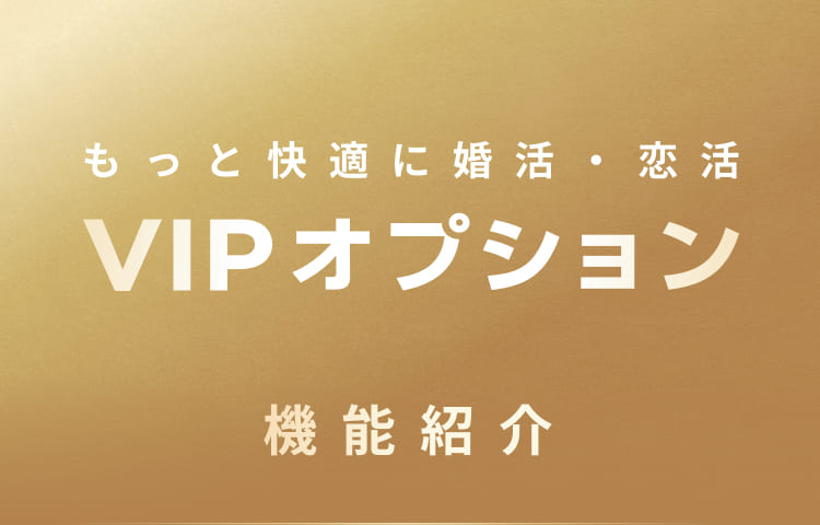 withのVIPオプションの画像
