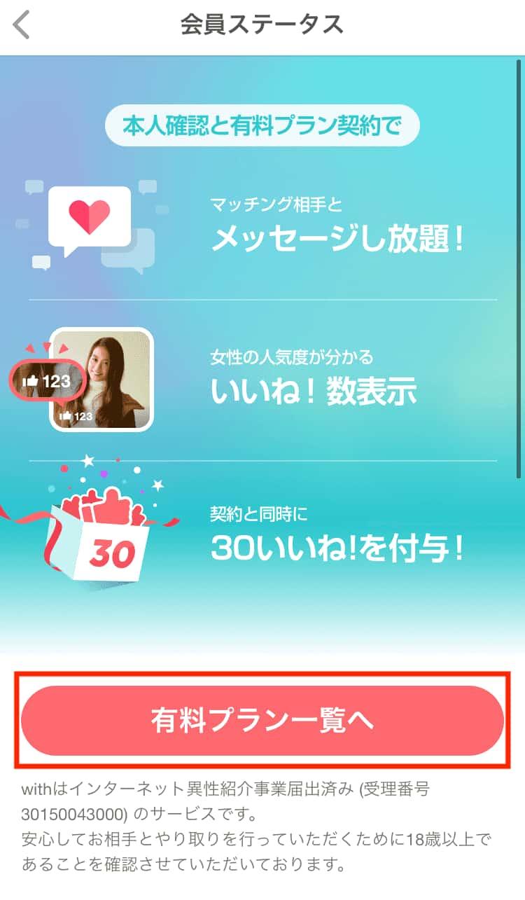 withの有料会員登録の画面の画像