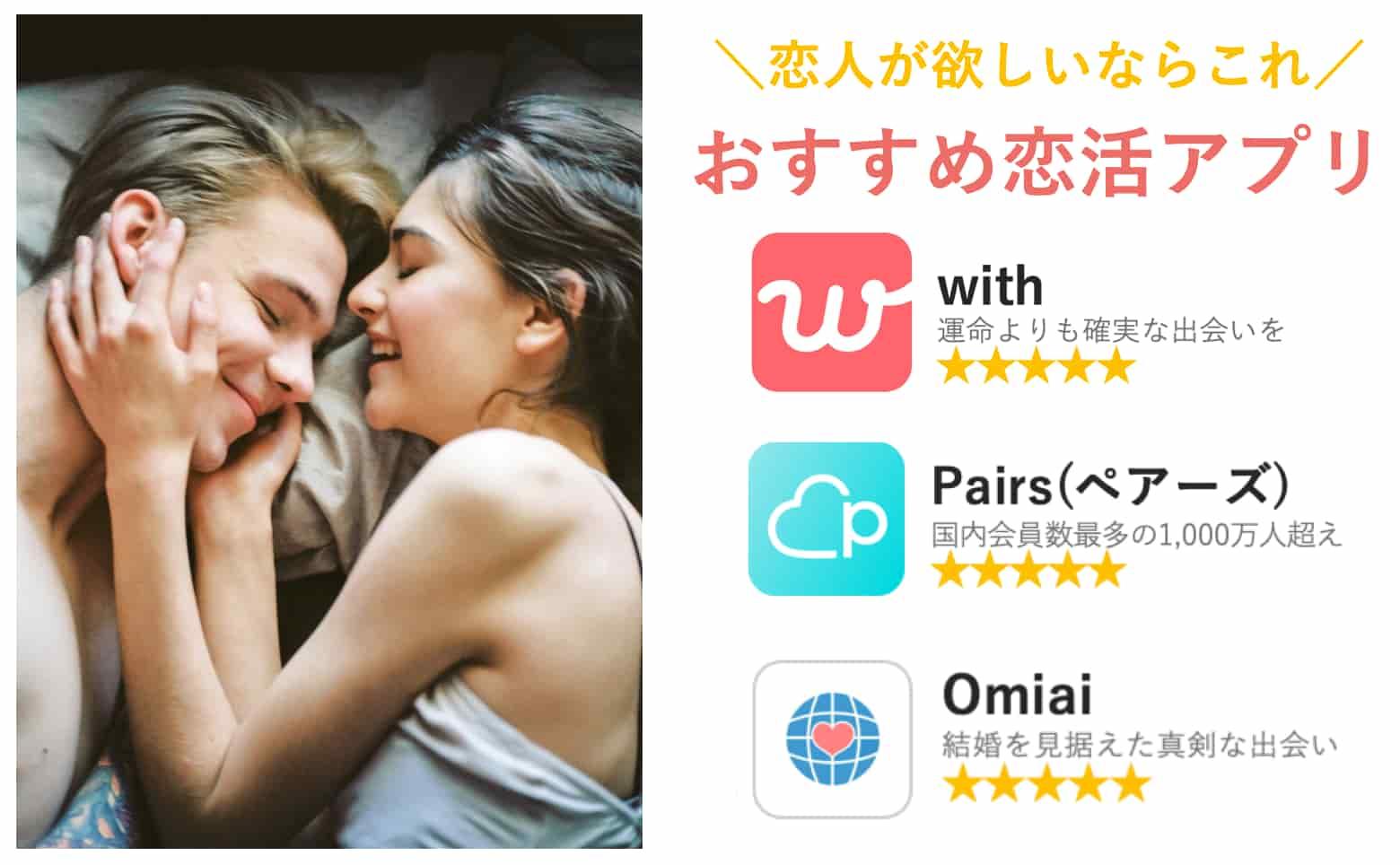 【恋人がほしい人必見】おすすめ恋活アプリTOP3を徹底解説!アイキャッチ
