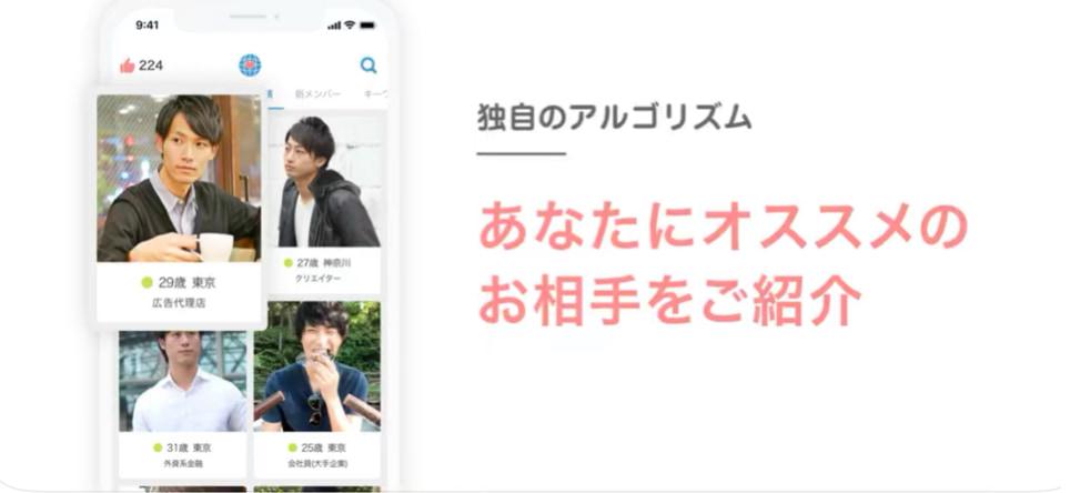 Omiai公式サイトのTOPの画像
