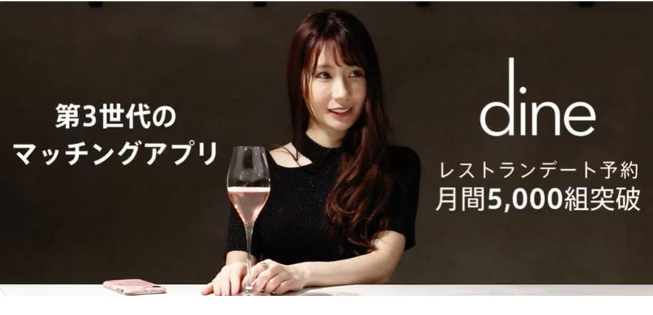 Dine公式サイトの画像