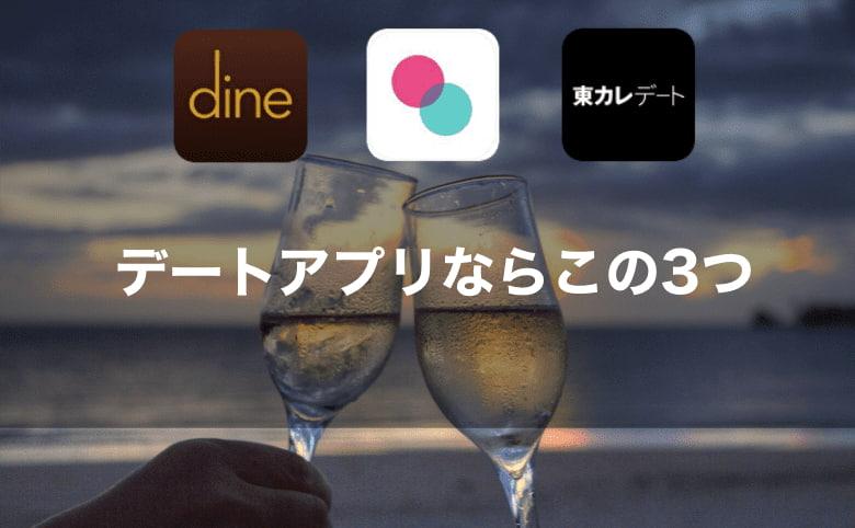 おすすめデートアプリ