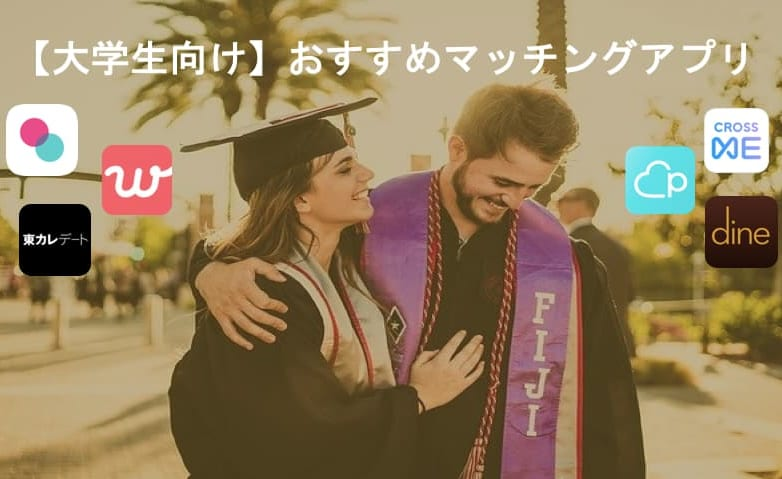 大学生のカップル