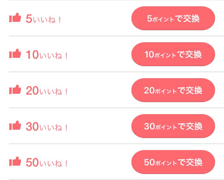 withの「いいね!」の交換内容の画像