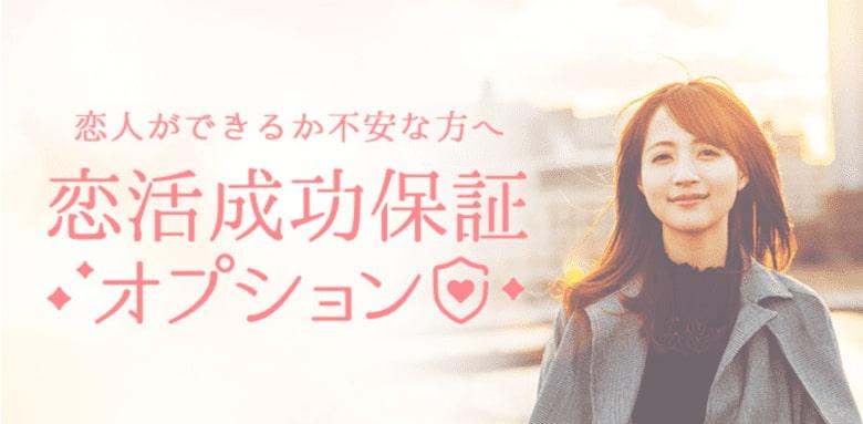 withの恋活成功保証オプションの画像