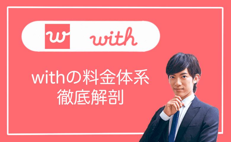 with料金記事アイキャッチ画像