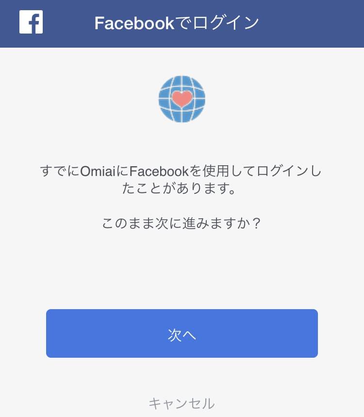 OmiaiのFacebookログインの画面