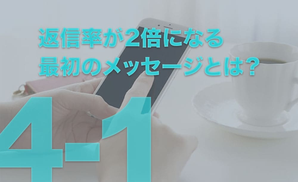マッチングアプリの最初のメッセージのコツ