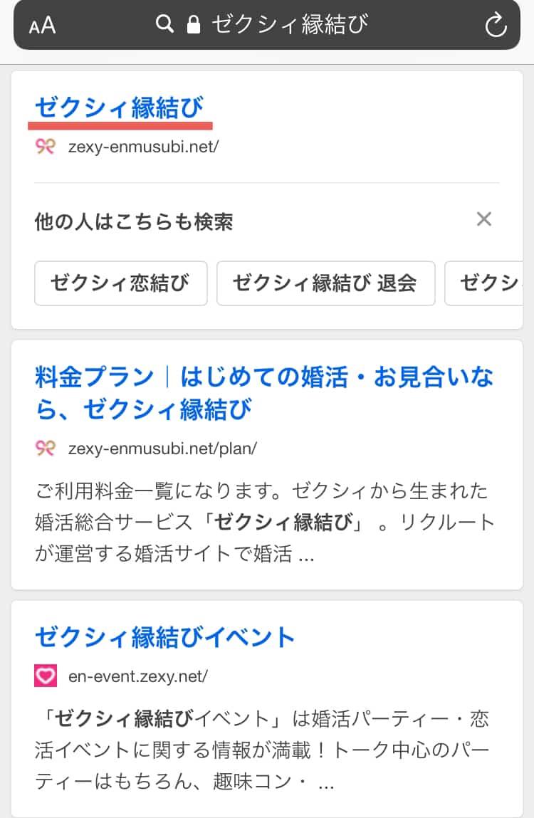 「ゼクシィ縁結び」検索結果画面