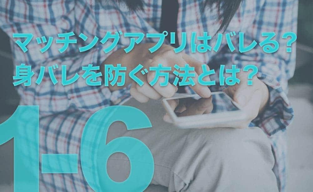 マッチングアプリ身バレ記事のアイキャッチ画像