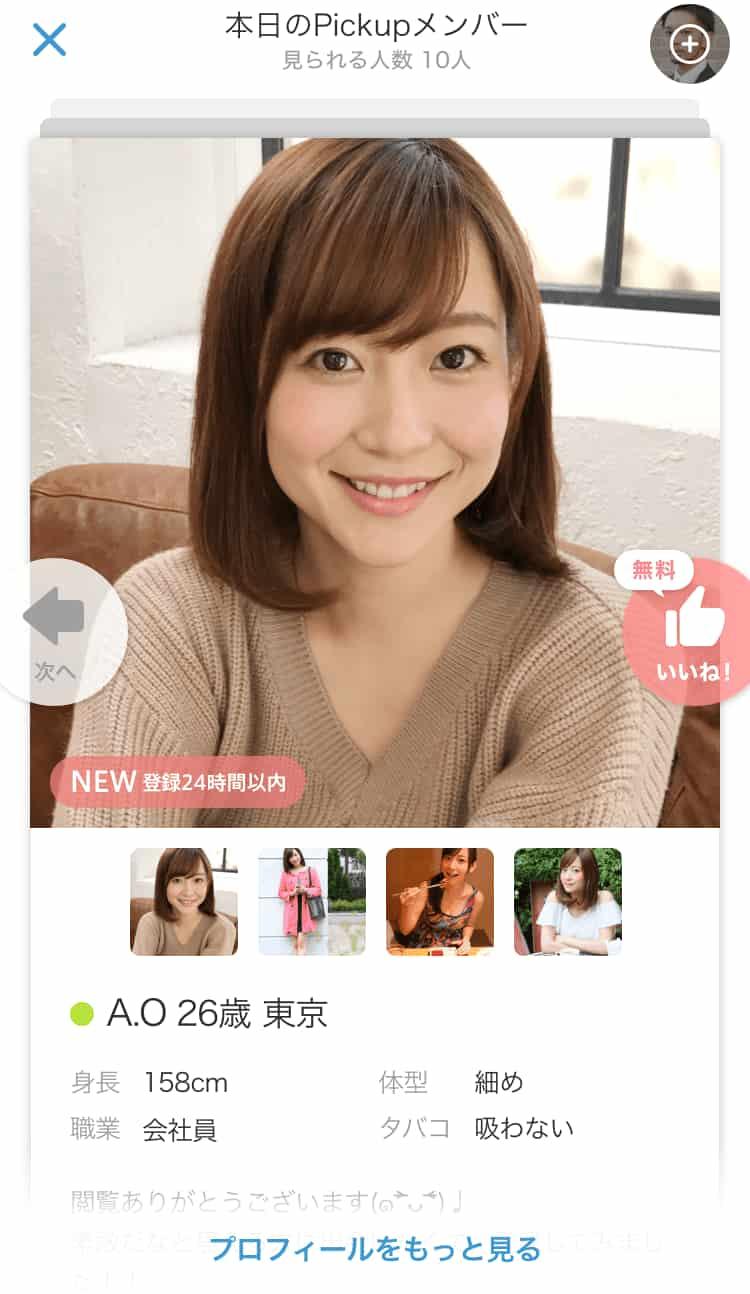 Omiaiの本日のピックアップの画像