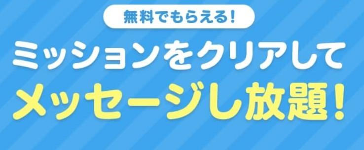 タップルボーナスページの公式画像
