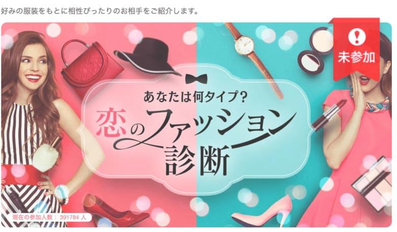 withの恋のファッション診断の画像