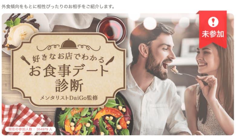 withのお食事デート診断の画像