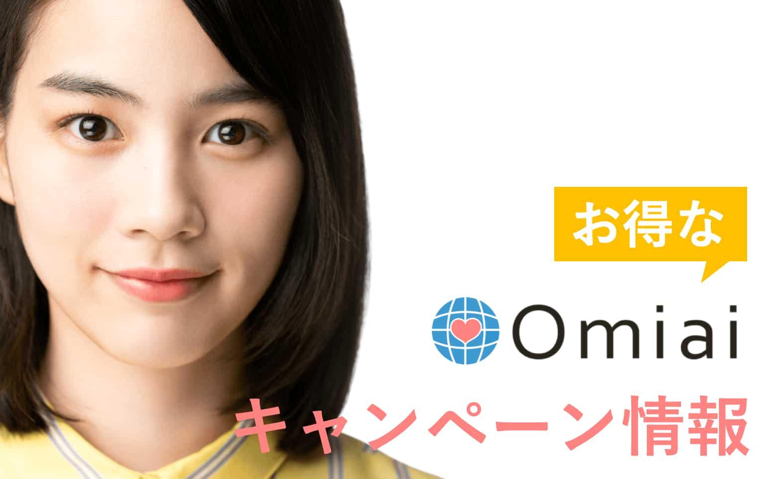 Omiaiキャンペーン記事アイキャッチ