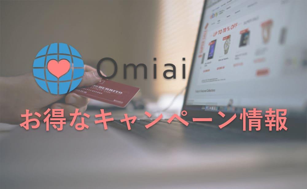 Omiaiのお得なキャンペーン情報