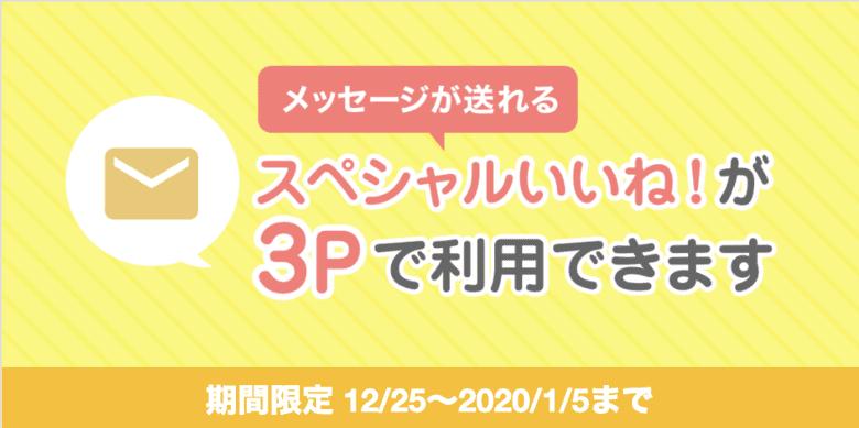 2019年12月25日〜1月5日に行われたスペシャルいいね!のキャンペーンの画像