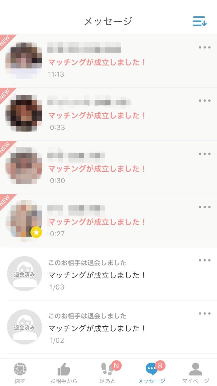 Omiaiのメッセージ一覧でお気に入りに登録したユーザーのアイコンに星印がついている画像