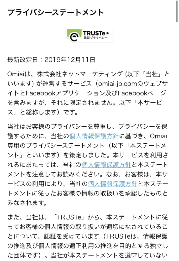 OmiaiのプライバシーポリシーページのTRUSTeの画像