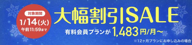 冬の恋活応援キャンペーンの画像