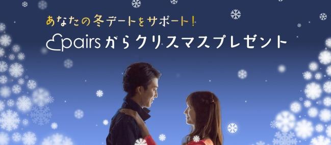 ペアーズクリスマスキャンペーン