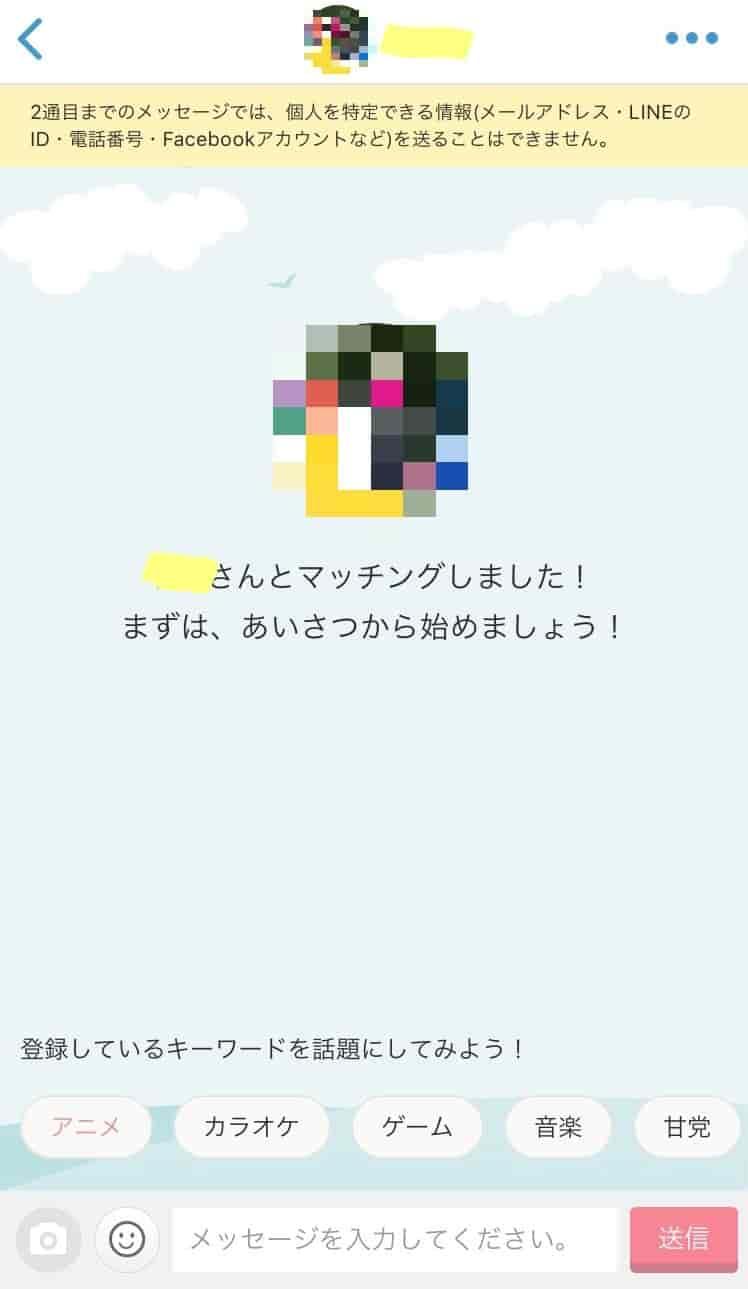 「ありがとう」プロフィール画面