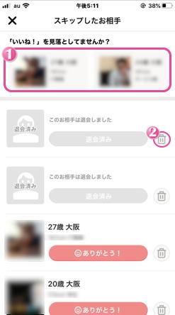 スキップしたユーザーの一覧表示画面