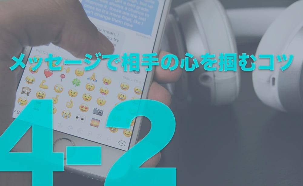 マッチングアプリのメッセージでのコツ記事アイキャッチ画像