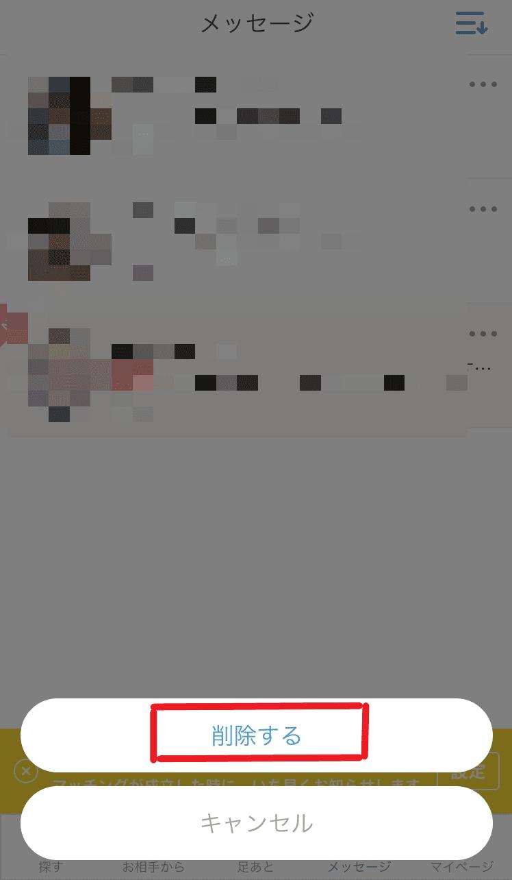 削除の写真