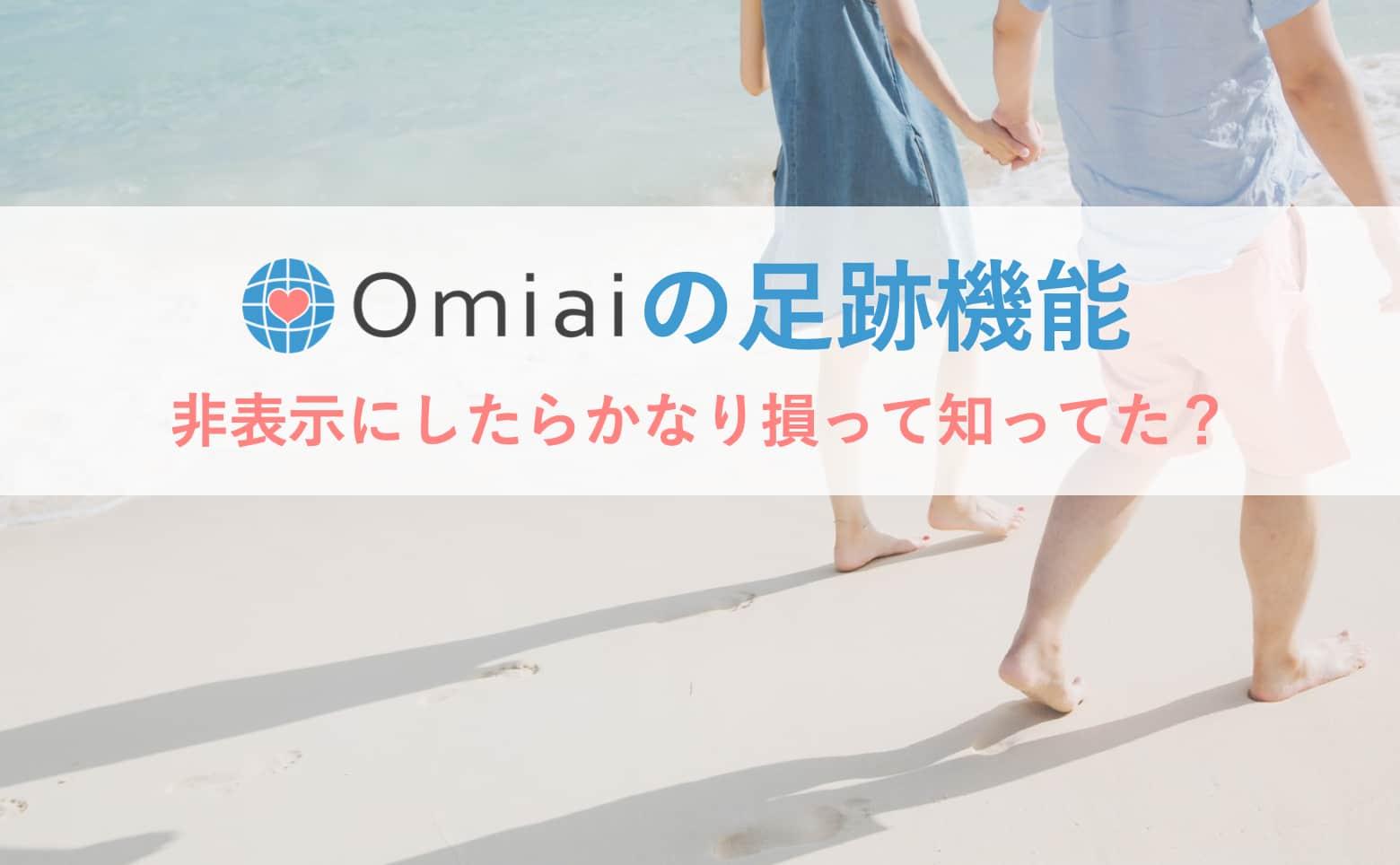 Omiai足跡記事アイキャッチ