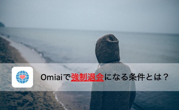 omiaiのサクラ記事の画像